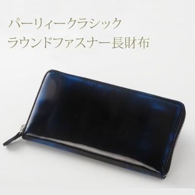 大感謝価格『パーリィクラシック ラウンドファスナー長財布 PC-13』(メーカー直送品。代引不可・同梱不可・返品キャンセル・割引不可)さいふ ウォレット メン