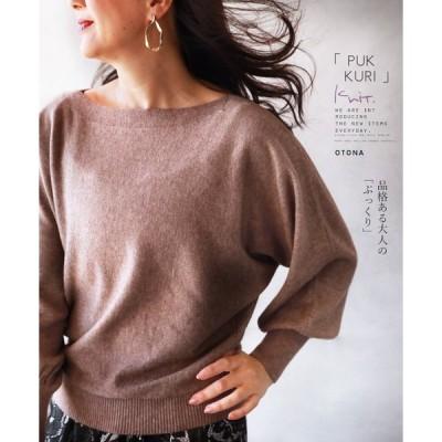 ニット セーター ぷっくり袖 杢ライトブラウン 品格ある大人の ぷっくり OTONA 40代 50代 60代