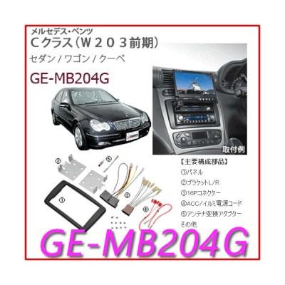 カナテクス(Kanatechs) 品番:GE-MB204G  メルセデスベンツ Cクラス(W203前期)/カーAVトレードインキット/カナック企画