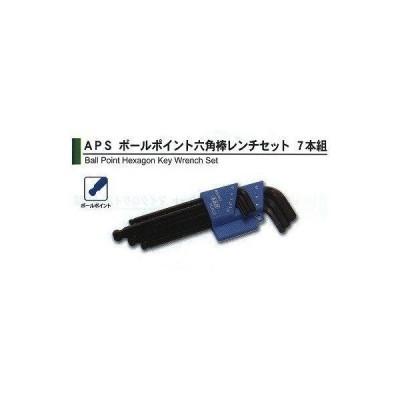 旭金属工業 旭APS0710ボールポイント六角棒スパナ7p2.5-10 APS0710