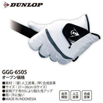 ダンロップ ゴルフグローブ GGG-6505 お買い得商品
