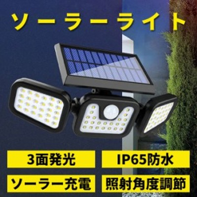 センサーライト 屋外 ソーラーライト 人感LEDセンサーライト 太陽光充電 電気代不要 1200ルーメン超高輝度3面発光 角度調整 壁掛け式 玄