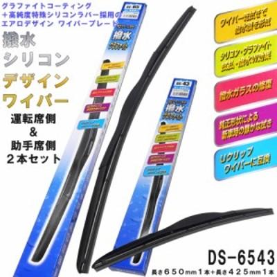 撥水シリコン デザイン ワイパー(左右セット) FESCO DS-6543 650mm 425mm