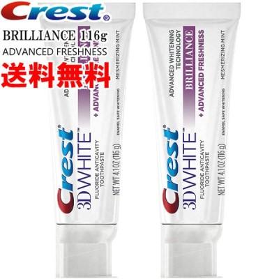 クレスト 3D ホワイト ブリリアンス フレッシュネス 116g 2個セット ホワイトニング 歯磨き粉 (メール便 送料無料)