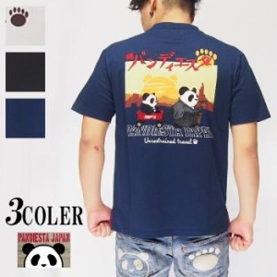 パンディエスタ PANDIESTA 熊猫 さすらい子連れ Tシャツ/パンダ/パンディエスタ/和柄/529200/送料無料