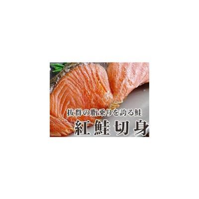 紅鮭切り身3切(紅サケの切身)上質な脂のべにさけ(朝食にぴったりのきりみ)焼き魚、煮つけ、しぐれ煮等(美味しい焼きさけ)おにぎりの具やお茶漬けにも!