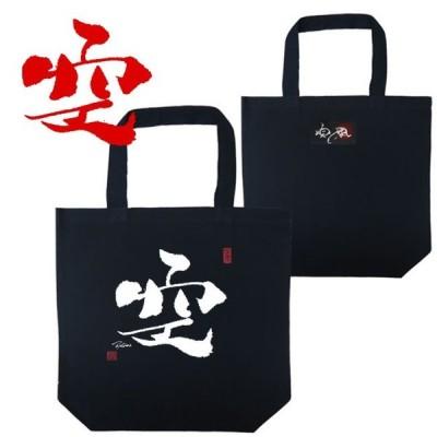 漢字 トートバッグ 空 ブラック 和柄トートバッグ