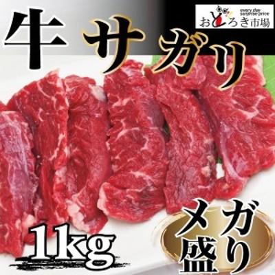 訳あり 牛肉 焼肉 バーベキュー サガリ メガ盛り 1kg はしっこ 不ぞろい 500g×2パック