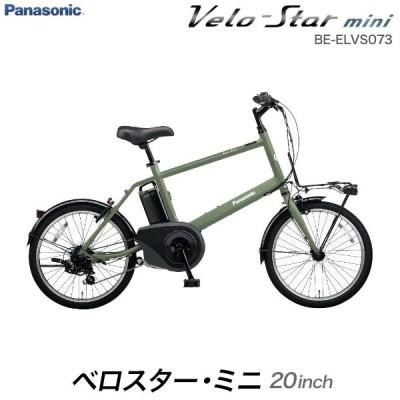 電動自転車 電動アシスト自転車 20インチ ベロスターミニ BE-ELVS073 G:マットオリーブ 2021年モデル パナソニック 8.0Ah 【防犯登録無料】