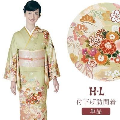 洗える着物 訪問着 H・L お仕立上がり 着物 (若草色にはんなり菊や桜の花尽くし NO,5) フリーサイズ 付下げ お取り寄せ