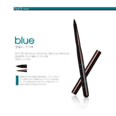 tati アートショコラ blue(ブルー)