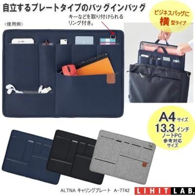 自立もできるプレートタイプのバッグインバッグ A4横