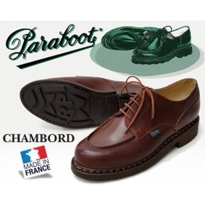 【パラブーツ シャンボード】PARABOOT CHAMBORD/TEX made in France MARRON LIS MARRON【マロン メンズ 靴 Uチップモカ レザー