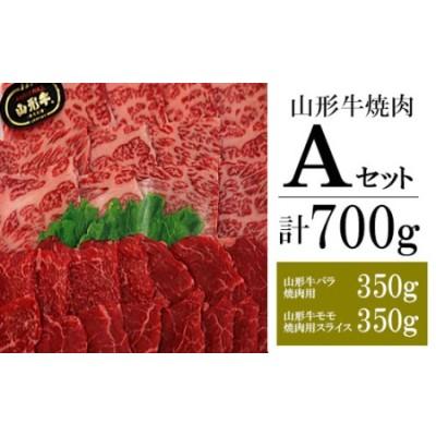 FY18-331 山形牛焼肉 Aセット