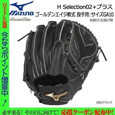 野球 グローブ ミズノ MIZUNO ゴールデンエイジ軟式用 グローバルエリート H Selection02+プラス 投手用:サイズGA10 グラブ ブラック