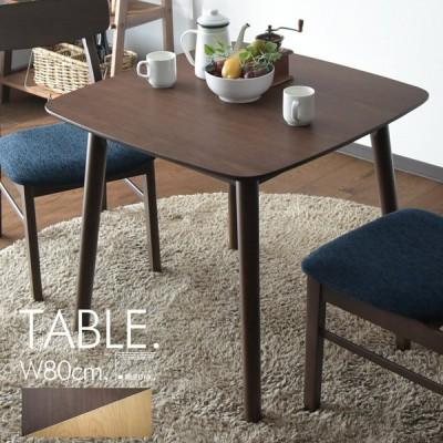 ダイニングテーブル 80cm テーブル 食卓 ウォールナット オーク ブラウン ナチュラル シンプル カフェ モダン オシャレ かわいい 北欧