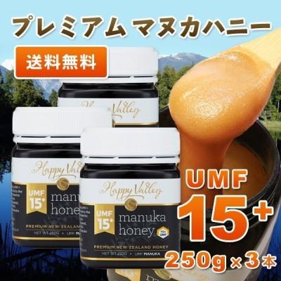 期間限定クーポンで20%OFF プレミアム マヌカハニー UMF15+ 250g×3本セット 専用BOX付 ニュージーランド産 天然生はちみつ 蜂蜜 honey 送料無料