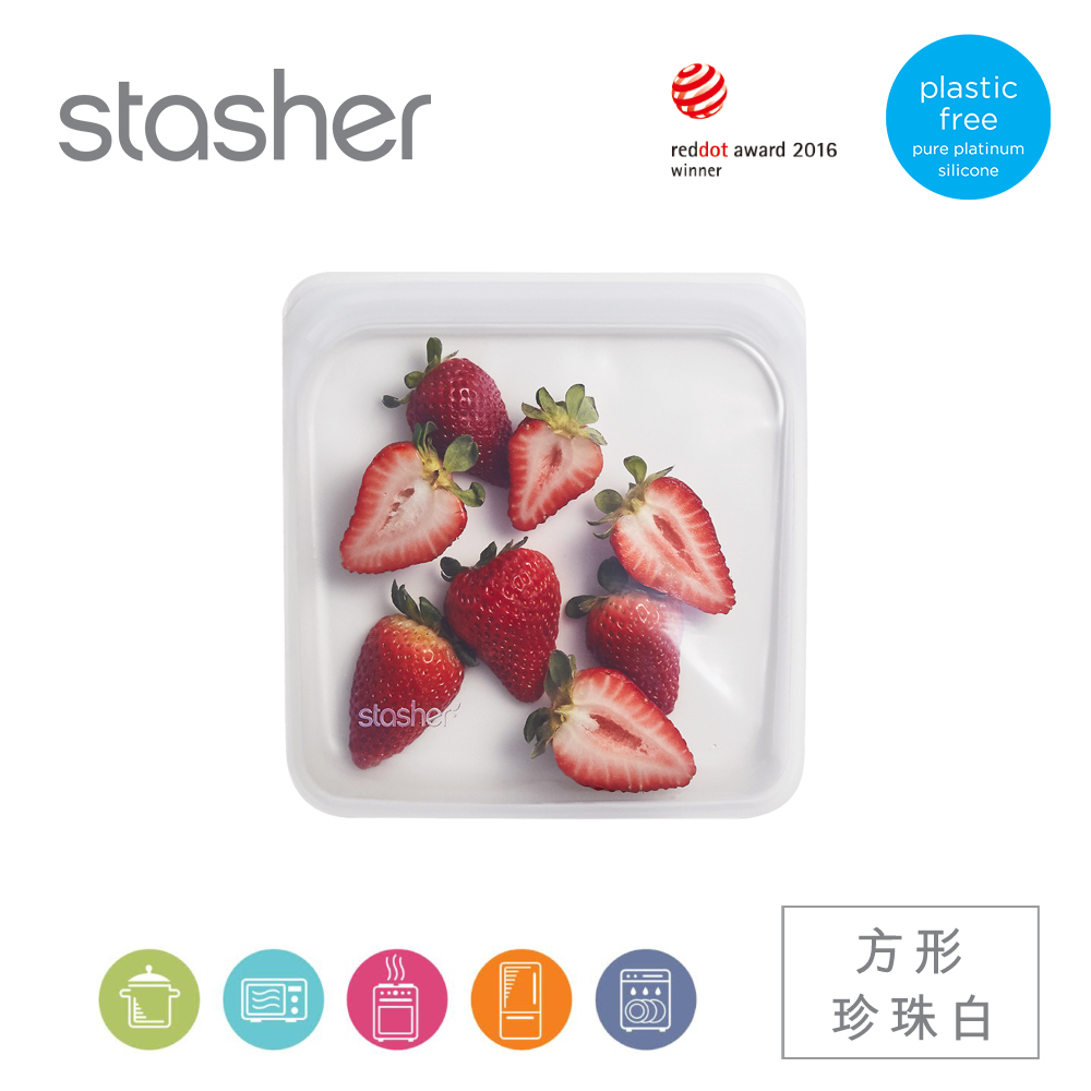 Stasher 方形環保按壓式矽膠密封袋-珍珠白(18.5x18x1.5cm)