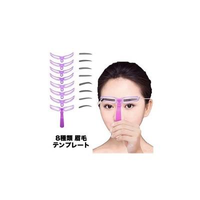 8種類 眉毛 テンプレート ムラサキ プラスチック製 8パターン【プラスチック 眉毛 アイブロウ】