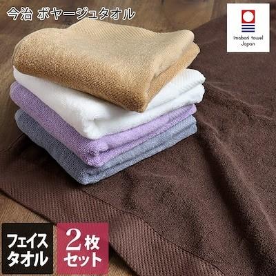 同色2枚セット日本製 今治タオル ボヤージュ フェイスタオル
