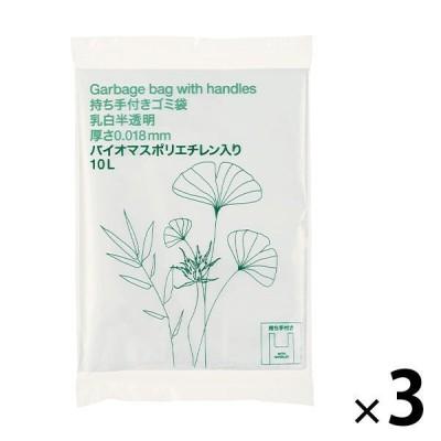 アスクルアスクル オリジナル持ち手付きゴミ袋 乳白半透明10L PAJE4 1セット(90枚:30枚入×3パック)