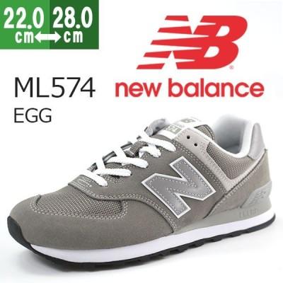 New Balance ML574 ニューバランス スニーカー メンズ レディース 靴 グレー リンクコーデ おしゃれ 定番 大きいサイズ