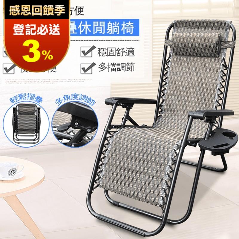 戶外可調節摺疊附架躺椅