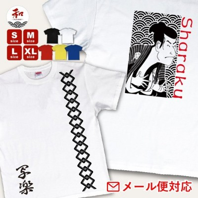 写楽デザインの和風Tシャツ