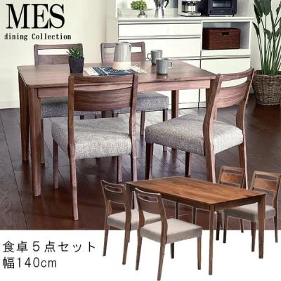 ダイニングセット 5点セット テーブル140cm×1 椅子×4 ウォールナット無垢材 ウォルナット WN