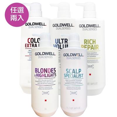 GOLDWELL縮時保養專業洗髮精1000ml兩瓶組(光感/水感/量感/光纖/輕感五款任選)