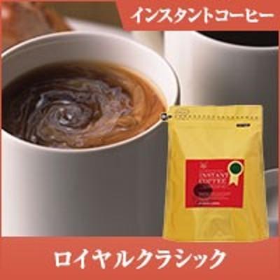 【澤井珈琲】コーヒー専門店の特選インスタントコーヒー ロイヤルクラシック