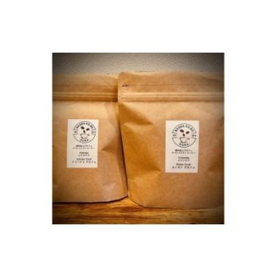 『国内デカフェ加工 スペシャルティコーヒー』 コロンビア Kaizen ナチュラル 200gとエチオピア アリーチャ ナチュラル 200gのセット