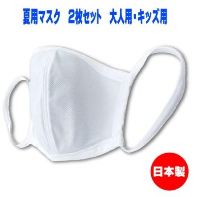 夏用マスク 2枚セット ひんやりマスク 熱中症予防マスク 通気性メッシュ 立体 洗える 洗濯可 水洗い可能 まごころマスク 男女兼用 大人 メール便送料無料