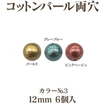コットンパール 両穴(丸/直径 約12mm) 6個入 No.3