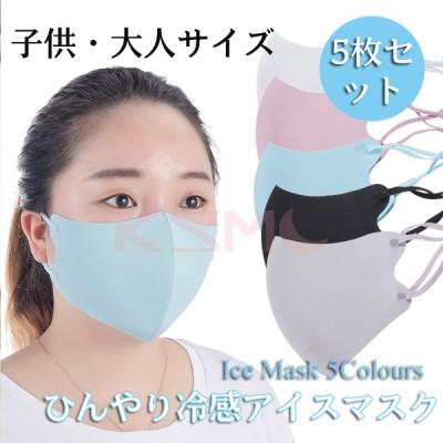 冷感マスク5枚 アイス 涼しい ひんやり 大人用 運動 立体構造 メンズ レディース 繰り返し 花粉対策 接触冷感