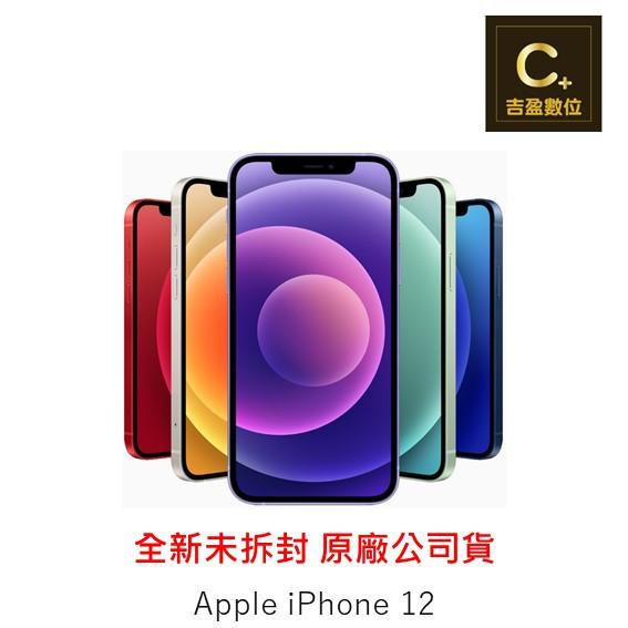 APPLE iPhone 12 128G 6.1吋 空機 【吉盈數位商城】