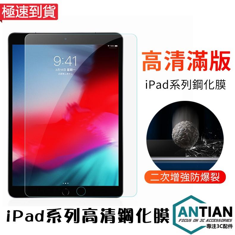 iPad玻璃貼 玻璃保護貼 適用2021 Pro 11 10.2 10.9 Air mini 2 3 4 5 6 7 8