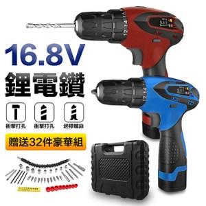 16.8V增強版電鑽工具32件豪華組紅色