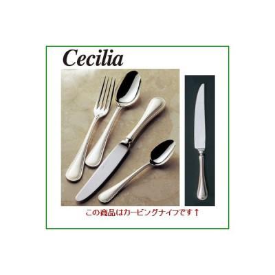 セシリア 18-8 (銀メッキ付) EBM カービングナイフ (H・H) /業務用/新品