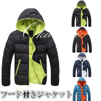 ダウンジャケット フードジャケット メンズ ジャケット フード付き 防寒 保温 ジャンパー   秋 冬服 冬物 防寒着 メンズファッション  大きいサイズ