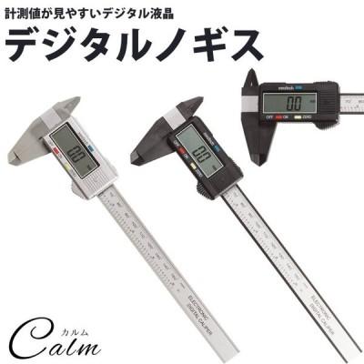 デジタルノギス 液晶 工具 測定 デジタル表示 ミリメートル インチ 切り替え 簡単