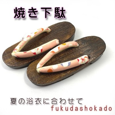桐下駄 kjh21-8 茶色台  ピンク 梅柄 小判型 Mサイズ  鼻緒が柔らかく履きやすい