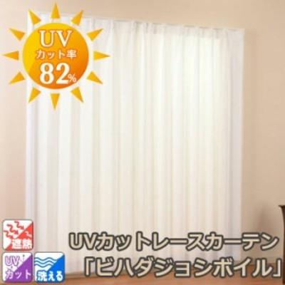 レースカーテン UVカット日焼け防止  1枚 遮熱 UVカット ミラーレースカーテン ビハダジョシボイル UNI 注文加工 サイズ  幅  150 ×