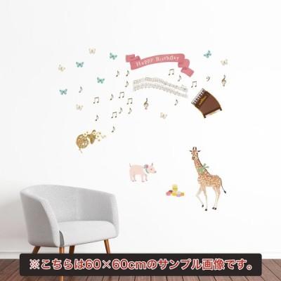 誕生日☆シール式ウォールステッカー 誕生日 birthday 飾り 30×30cm    バースデーパーティ 動物 音楽 アニマル 017013