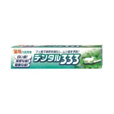 【医薬部外品】デンタル333ハミガキ 150g