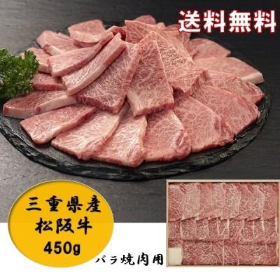 お歳暮 御歳暮 国産牛 ギフト 送料無料 三重県産 松阪牛バラ焼肉用450g