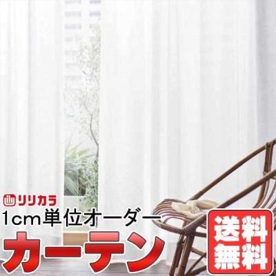 カーテン&シェード リリカラ オーダーカーテン FD Lace FD53512 レギュラー縫製仕様 約1.5倍ヒダ