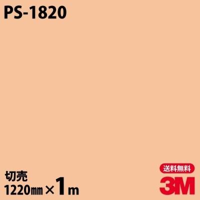 ★ダイノックシート 3M ダイノックフィルム PS-1820 ソリッドカラー 無地 単色 1220mm×1m単位 車 壁紙 インテリア リフォーム クロス カッティングシート