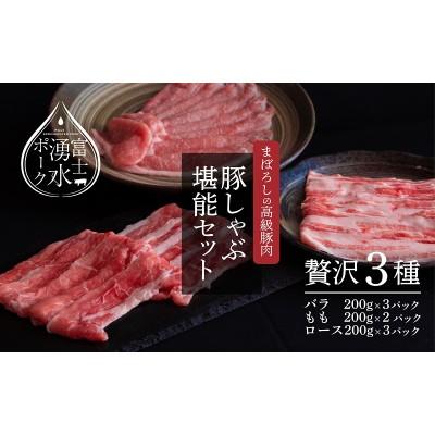 富士湧水ポーク 豚しゃぶ堪能セット 1.6kg