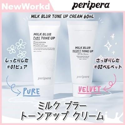 peripera ペリペラ ミルク ブラー トーンアップ クリーム 60ml ピュア ベルベット 2種類 トーンアップクリーム 化粧下地 韓国コスメ 正規品 送料無料